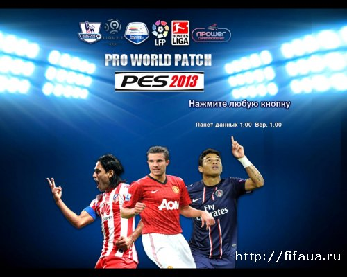 PES 2013 Pro World Patch 2013 версия 1.0 + РПЛ и ФНЛ торрент