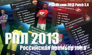 PESEdit.com 2013 Patch 2.4 - РФПЛ