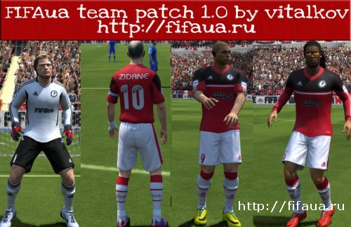 FIFAua team patch v 1.0 by vitalkov | Легенды футбола 2000 - х годов