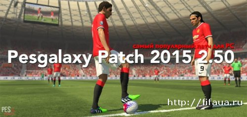 Pesgalaxy Patch 2015 2.50 - All-In-One(торент)