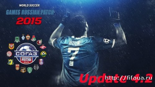 PES 15 Games Russian Patch 4.2 Update