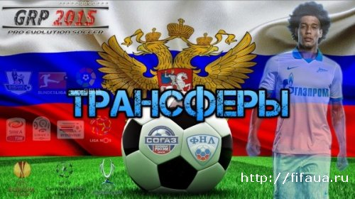 PES 15 Games Russian Patch 5.7 Option File Update