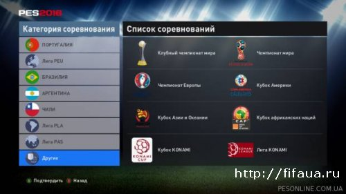 PES 16 RENK 2016 Patch 1.0 (DLC 1.00)