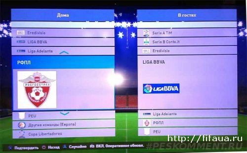PES 2016 РФПЛ 1.0 PS3