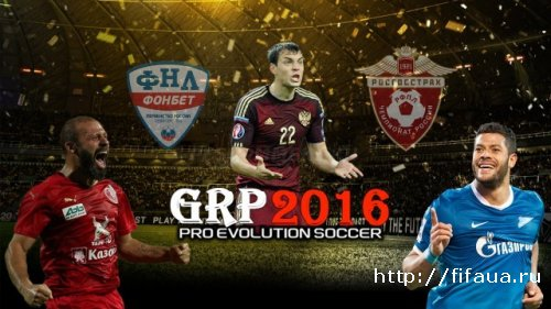 PES 2016 - GRP v. 2.0 Final Version с поддержкой DLC 3.0