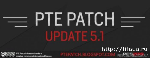 PTE 2016 Patch обновление 5.1 (+ MLS League)