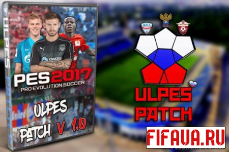 ULPES 2017 Patch 1.0 (РПЛ + ФНЛ)