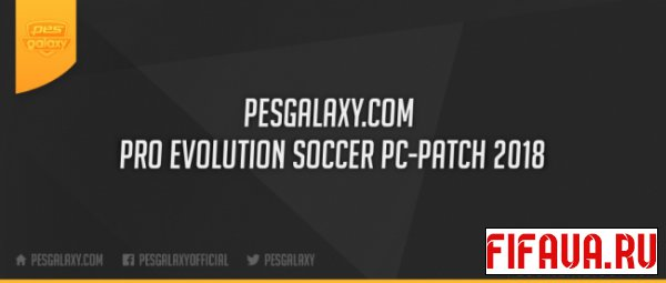 PES 2018 PESGalaxy 2018 Patch 2.00 (Лицензия / Пиратка)